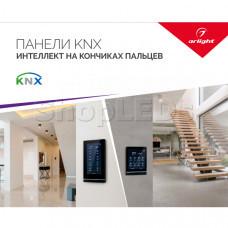 Буклет ПАНЕЛИ KNX (arlight, -)
